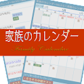 家族のカレンダー icon