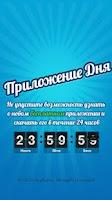Screenshot of Приложение Дня 100% Бесплатно