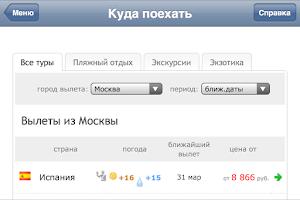Screenshot of ВСЕ ПУТЕВКИ