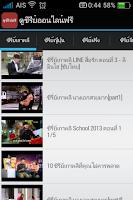 Screenshot of ดูซีรีย์ออนไลน์ ดูซีรีย์ฟรี