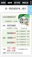 Screenshot of 發票小幫手(電子發票|統一發票對獎)