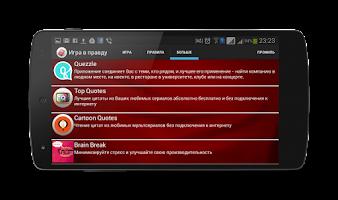 Screenshot of Игра в правду