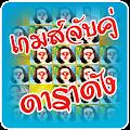 Download Full Matching Games 2.1 APK