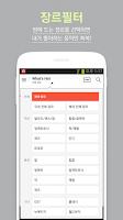 Screenshot of 벅스 - Bugs