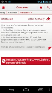 ПА Bakcell - screenshot