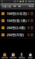 Screenshot of (주)화물정보연합 [구버전]