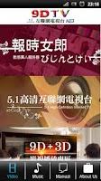 Screenshot of 9D TV 5.1 高清 互聯網 電視台 Smart TV