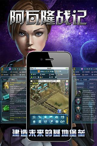 avalon-wars for android screenshot