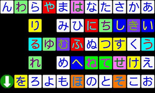 Kidsひらがな50音(有料版)