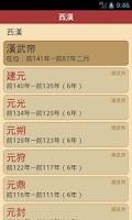 Screenshot of 中國年號