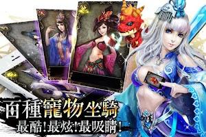 Screenshot of 斬魔傳_群仙爭霸(全新3.0 火熱上線!)