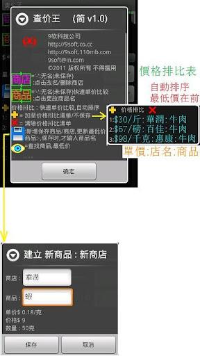 格價王:單價計算器:單位轉換器 中文繁體字版