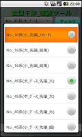 Screenshot of Brakesystem (試用版)