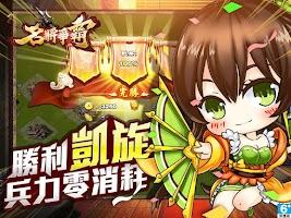 Screenshot of Efun-名將爭霸國際版-君臨天下