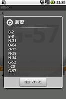 Screenshot of ビンゴゲーム
