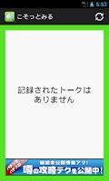 Screenshot of こそっとみる ~ LINE 既読防止 ~