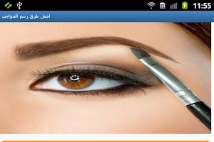 Screenshot of اجمل طرق رسم الحواجب
