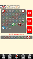 Screenshot of 台灣樂透彩券
