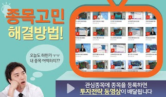 Screenshot of 주식창 플러스 (주식 1위 앱 주식창+매매기능 탑재)