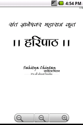 Marathi Book and PDF Reader