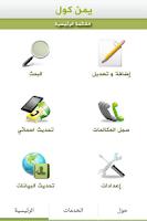 Screenshot of YemenCall Yemen Phone Director
