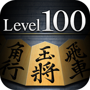 Shogi Lv.100 (Japanese Chess) For PC