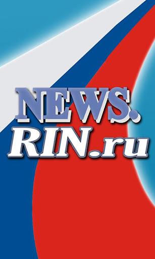 News.rin.ru