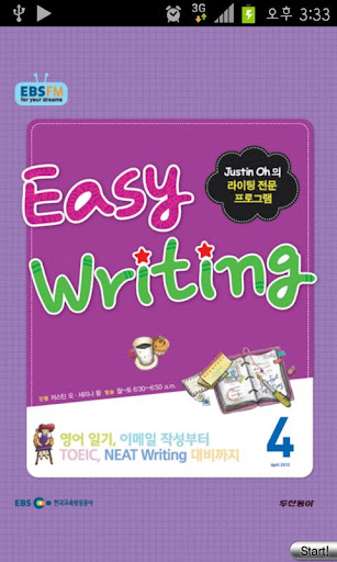 EBS FM Easy Writing 2012.4월호