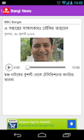 Screenshot of Bangi News - Bangla Newspapers