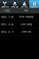 Screenshot of 기념일 계산