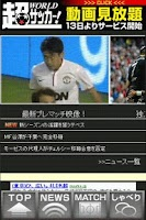 Screenshot of 超WORLDサッカー! FULL