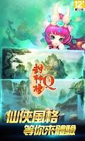 Screenshot of 封神榜Q傳-神魔亂鬥篇
