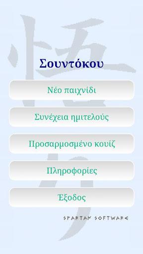 Ελληνικό Sudoku - Elliniko