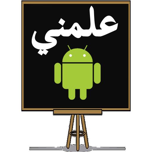 علمني الاندرويد (Android) 書籍 App LOGO-硬是要APP