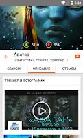 Screenshot of FarPost Кино