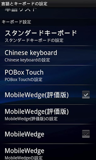 MobileWedge for Android(評価版)