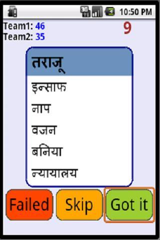 hindi shabdavedh