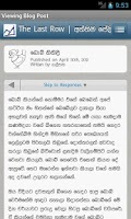 Screenshot of hathmaluwa blogs reader