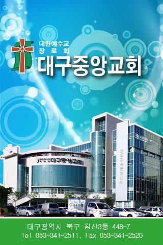 대구중앙교회