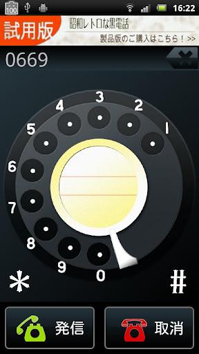 試用版 昭和レトロな黒電話