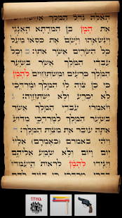 App Book of Esther APK for Kindle