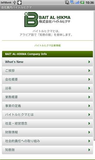 玩商業App|バイトルヒクマ会社案内免費|APP試玩