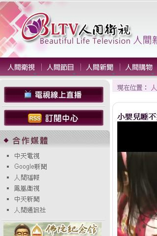佛光山人間衛視 Beautiful Life TV 網路電視