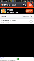 Screenshot of 애니팡2 친구추가