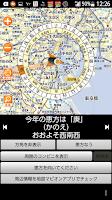 Screenshot of 恵方マピオン