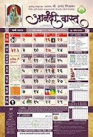 Screenshot of Anandi Vastu Calendar