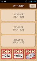 Screenshot of TOEIC®テストリスニング360問