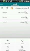 Screenshot of اناشيد و رنات سامي يوسف نغمات