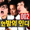 한밤의 인디섹션 002