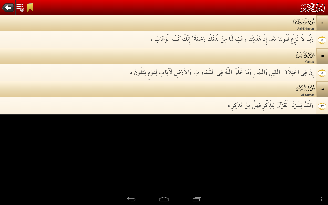 Tafheem-ul-Quran Screenshot 12